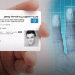 Ματαιώνεται ο διαγωνισμός για τις νέες ταυτότητες. Έρχεται η «κάρτα του πολίτη»