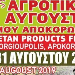 Το Σάββατο ανοίγει τις «πύλες» του ο 1ος Αγροτικός Αύγουστος Αποκορώνου