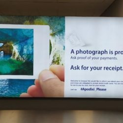 """""""Apodixi Please"""": Η νέα εκστρατεία ενημέρωσης των τουριστών από την ΑΑΔΕ"""