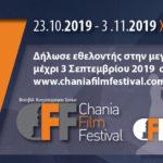 Πρόσκληση για εθελοντές για την διοργάνωση του 7ου φεστιβάλ κινηματογράφου Χανίων