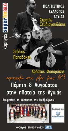 Εκδήλωση για τους ομογενείς Κρήτες, στην Αγιά Χανίων