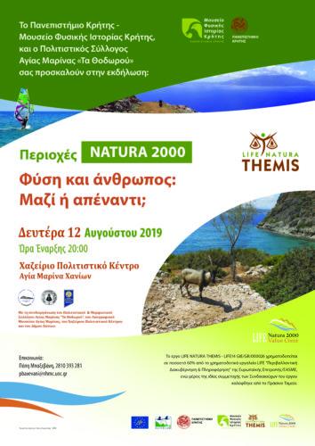 Εκδήλωση για τις περιοχές NATURA 2000. Φύση και άνθρωπος: Μαζί ή απέναντι;