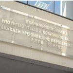H Ελένη Μπορμπουδάκη, προτείνεται ως διοικήτρια της 7ης Υγειονομικής Περιφέρειας Κρήτης
