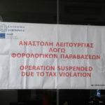 Διήμερο λουκέτο σε πέντε επιχειρήσεις των Χανίων από την ΑΑΔΕ