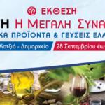 Στις 28/9 η έκθεση «Κρήτη, η μεγάλη συνάντηση» στην Αθήνα