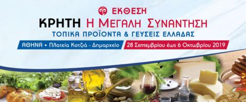 """Στις 28/9 η έκθεση """"Κρήτη, η μεγάλη συνάντηση"""" στην Αθήνα"""