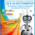 Το Σαββατοκύριακο το 3ο ετήσιο Φεστιβάλ Εκπαιδευτικής Ρομποτικής στην Κρήτη