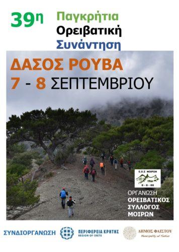 Το Σαββατοκύριακο η 39η Παγκρήτια Ορειβατική Συνάντηση στον Ρούβα