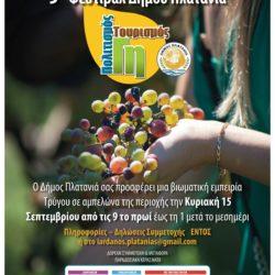 Με βιωματική εκδήλωση για το κρασί, ολοκληρώνεται το πολιτιστικό καλοκαίρι στον Πλατανιά