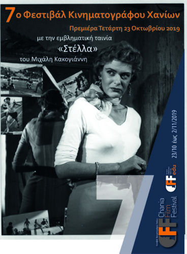 Από τις 23 Οκτωβρίου το 7ο Φεστιβάλ Κινηματογράφου Χανίων.