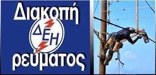 Προγραμματισμένες διακοπές ηλεκτροδότησης στα Χανιά και στην υπόλοιπη Κρήτη