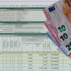 Ο ΕΝΦΙΑ «τρώει» τις επιστροφές φόρου εισοδήματος