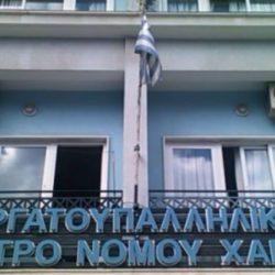 Εκλογές στην Ένωση Οικοδόμων και Συναφών Επαγγελμάτων Ν. Χανίων
