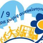 Από 16 έως 22 Σεπτεμβρίου η «εβδομάδα χωρίς αυτοκίνητο» στα Χανιά