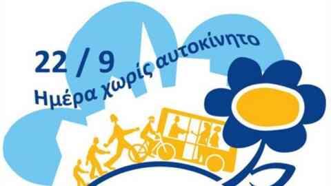 """Από 16 έως 22 Σεπτεμβρίου η """"εβδομάδα χωρίς αυτοκίνητο"""" στα Χανιά"""
