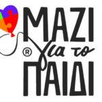 Ο Δήμος Χανίων και η Ένωση «Μαζί για το Παιδί» διανέμουν δωρεάν προϊόντα ατομικής υγιεινής σε ανήλικα κορίτσια