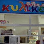 Σχεδιάζονται τα πρότυπα σχολικά κυλικεία στην Κρήτη