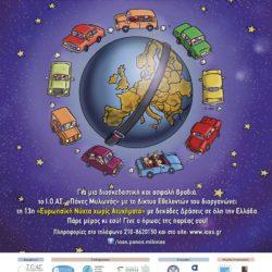 Το Σάββατο η 13η «Ευρωπαϊκή Νύχτα χωρίς Ατυχήματα», σε 32 πόλεις της Ελλάδας