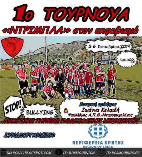 """1ο Τουρνουά """"Ντρίπλα στον εκφοβισμό"""" στο γήπεδο των Νεροκούρου"""