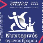 Κλειστό το κέντρο των Χανίων το Σάββατο 7-8:30 μ.μ. λόγω του νυκτερινού αγώνα δρόμου