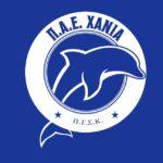 Καταχωρήθηκε και επίσημα η νέα ονομασία της ΑΟ Χανιά-Κισσαμικός σε ΠΑΕ Χανιά