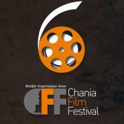 Chania Film Festival - Συνεχίζονται οι αιτήσεις για τον Περίπατο στον Σταυρό Ακρωτηρίου