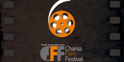 Το πλήρες πρόγραμμα του φεστιβάλ κινηματογράφου Χανίων