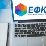 ΕΦΚΑ: Ηλεκτρονικά πλέον η ασφαλιστική ενημερότητα 1,5 εκατ. μη μισθωτών ασφαλισμένων