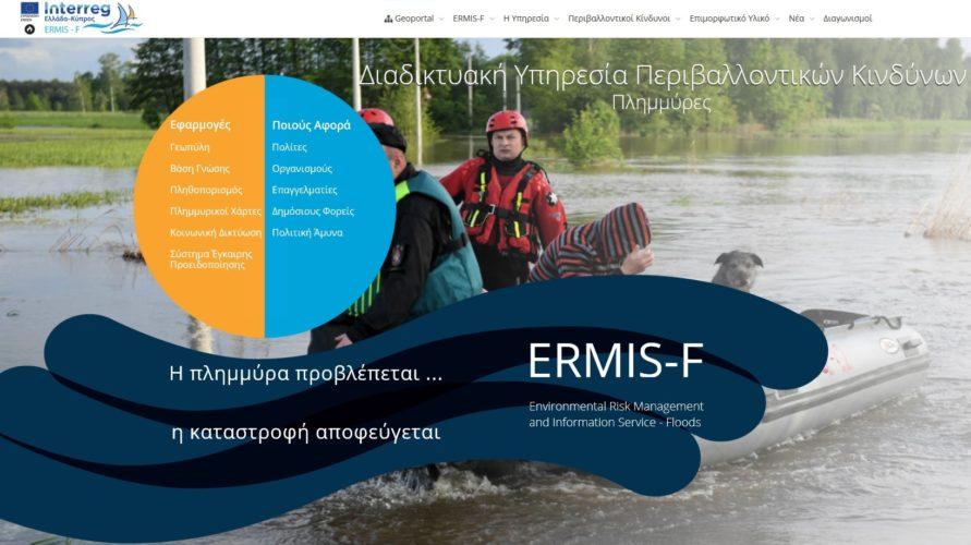 """Παρουσιάσθηκε η πιλοτική έκδοση της διαδικτυακής υπηρεσίας περιβαλλοντικών κινδύνων """"ERMIS - F"""""""