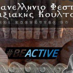Ευχαριστήριο του σωματείου ΑμΕΑ Χανίων για το φεστιβάλ ενταξιακής κουλτούρας