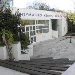 """Συνεχίζονται οι """"Τετάρτες των φιλολόγων"""" στο Πνευματικό Κέντρο"""