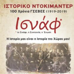 Τα 100 χρόνια της ΓΣΕΒΕΕ εορτάζονται στις 30 Νοεμβρίου στα Χανιά