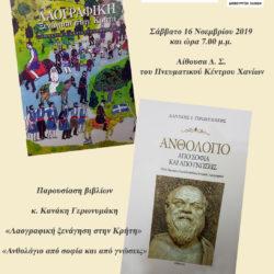 Παρουσιάζονται δύο λαογραφικά βιβλία του Κανάκη Γερωνυμάκη