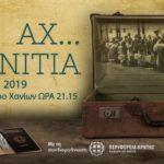 «Αχ, η Ξενιτιά…». Μουσική παράσταση από τον Ελληνογαλλικό σύλλογο Χανίων