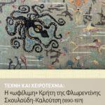 Έκθεση έργων της Φλωρεντίνης Σκουλούδη-Καλούτση (1890-1971) στην Πινακοθήκη Χανίων