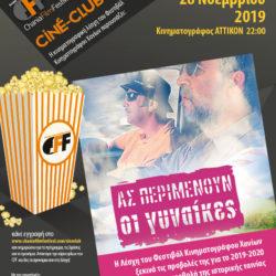 Ξεκινούν οι προβολές ταινιών της Λέσχης φίλων του Φεστιβάλ Κινηματογράφου Χανίων