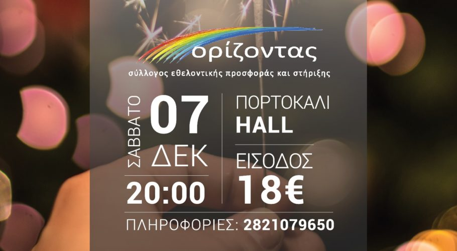 """Εκδήλωση στήριξης του """"Ορίζοντα"""" στο Portokali Hall"""