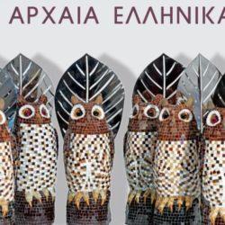 """""""Τετάρτη των φιλολόγων"""" με αντικείμενο τα αρχαία Ελληνικά της Γ΄ λυκείου"""