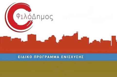 """Επιχορήγηση των δήμων του ν.Χανίων από το πρόγραμμα """"Φιλόδημος"""""""