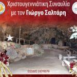 Χριστουγεννιάτικη συναυλία στο σπήλαιο του Αγίου Ιωάννη στη Μαραθοκεφάλα