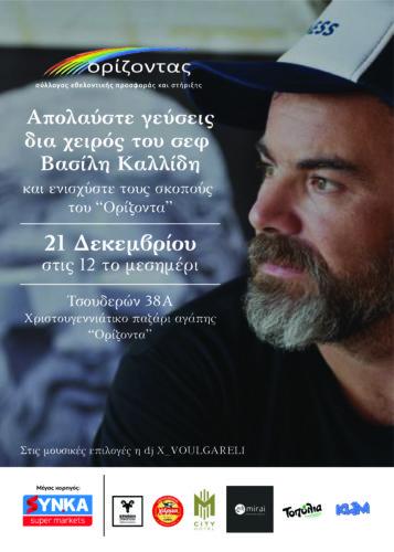 """Ο Βασίλης Καλίδης μαγειρεύει για τον """"Ορίζοντα"""""""
