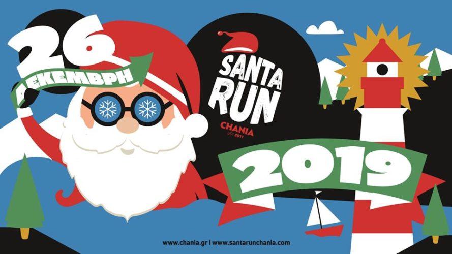 "Santa Run: Σύσσωμο κάλεσμα για να γίνουν τα Χανιά ένα ""κόκκινο ποτάμι"""