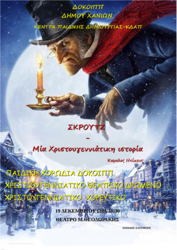 Χριστουγεννιάτικη εκδήλωση των Κέντρων Παιδικής Δημιουργίας-ΚΔΑΠ