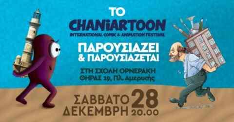 Tο Chaniartoon - International Comic & Animation Festival, ταξιδεύει από τα Χανιά στην Αθήνα
