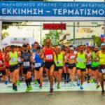 Στις 12 Απριλίου 2020 ο 5ος Μαραθώνιος Κρήτης. Ξεκίνησε η προετοιμασία