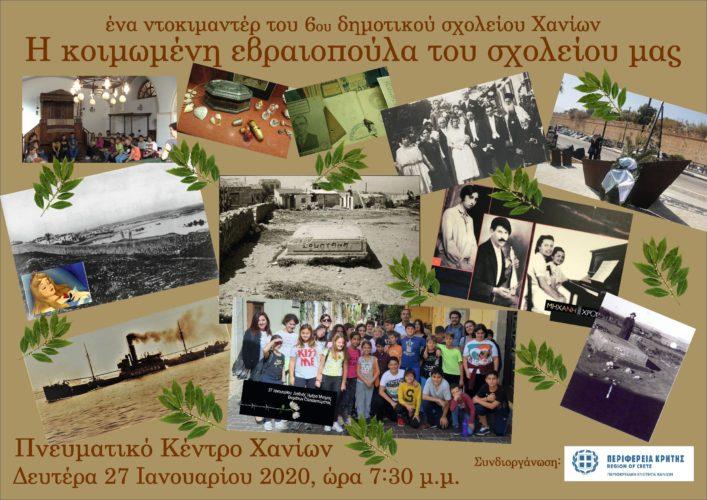 Εκδήλωση μνήμης των Ελλήνων Εβραίων μαρτύρων