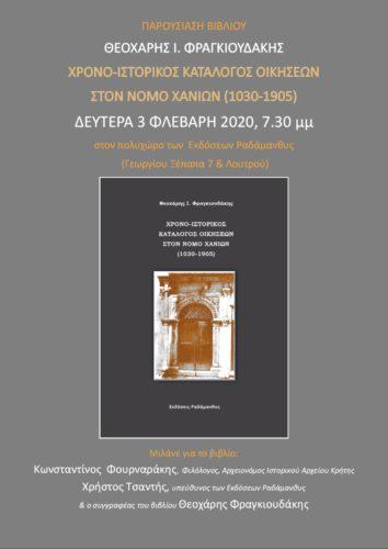 Παρουσιάζεται βιβλίο με τον χρονο-ιστορικό κατάλογο οικίσεων στο ν. Χανίων