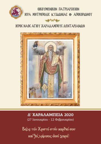 """Θρησκευτική ομιλία στο Πνευματικό Κέντρο, στο πλαίσιο των """"Χαραλάμπειων 2020"""""""