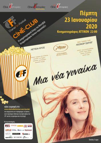 Με Γαλλική ταινία η συνέχεια στην λέσχη του Φεστιβάλ Κινηματογράφου