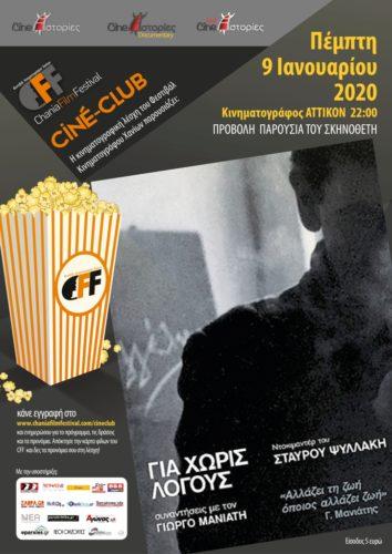 Με την τελευταία ταινία του Σταύρου Ψυλλάκη επιστρέφει η λέσχη του Φεστιβάλ Κινηματογράφου Χανίων